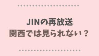 JINの再放送【2020】関西では見れない?放送地域まとめと動画配信サイトを紹介