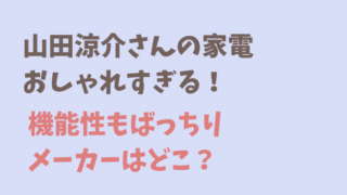 山田涼介さんの家電メーカーは?炊飯器やトースターやフライパンも!