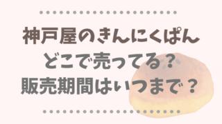 神戸屋のきんにくぱんはどこで売ってる?