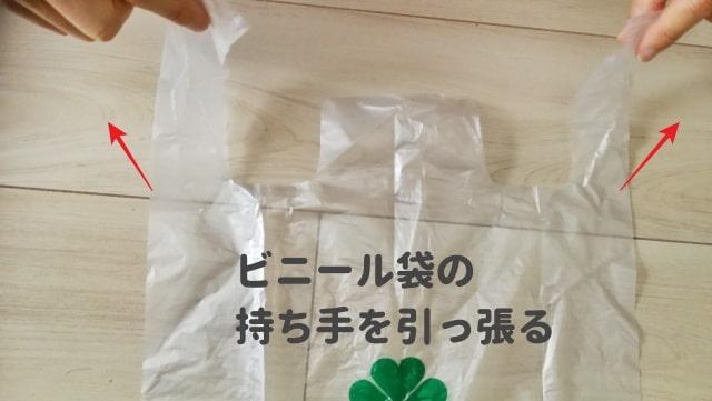 ビニール袋の開け方