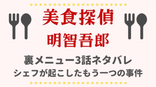【美食探偵】(秘)裏メニュー3話ネタバレあらすじ!シェフが起こしたもう一つの事件!