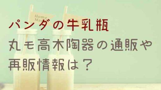 【丸モ高木陶器】パンダ牛乳瓶は再販される?最新情報ゲットの方法とSNSの声も!