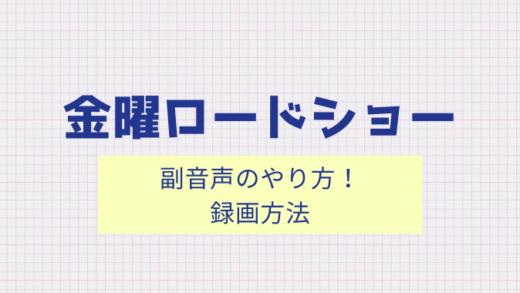 【金曜ロードショー】副音声のやり方は?録音する方法も!