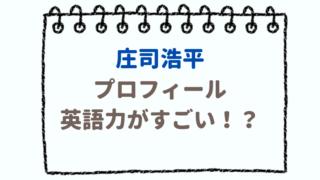 庄司浩平の演技力や英語力がすごい!