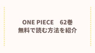 ONE PIECEワンピース62巻を無料で読む方法は?