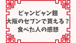 ビャンビャン麺は大阪のセブンで買える?味の感想や全国発売される?