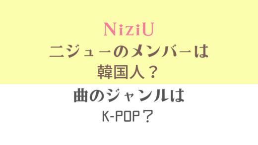 NiziU二ジューは韓国人?曲のジャンルはK-POP?J-POP?