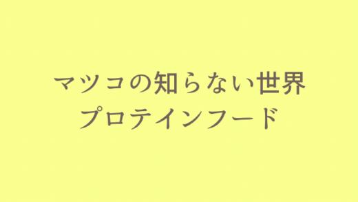 プロテインひろこ【森口ひろこ】のおすすめプロテインまとめ!マツコのしらない世界