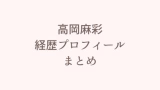 高岡麻彩のプロフィール経歴!元楽天社員でCDデビュー