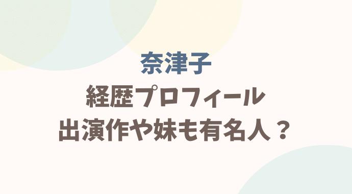 奈津子の経歴プロフィール妹も有名人