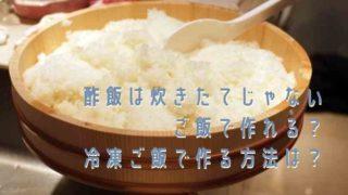 酢飯は炊きたてじゃないご飯で作れる?冷凍ご飯で作る方法