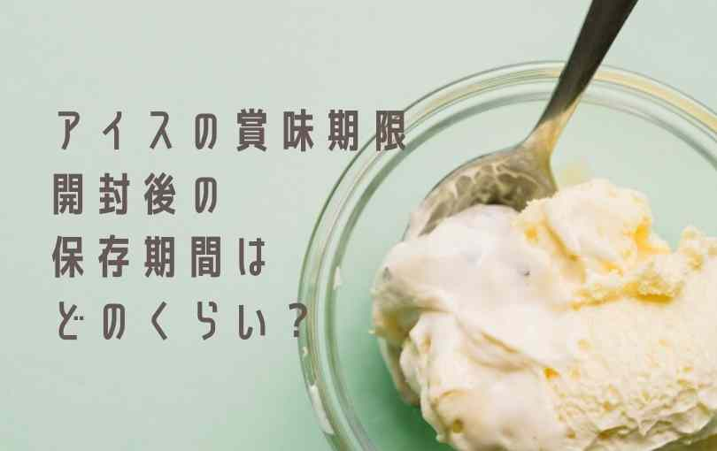 アイスの賞味期限