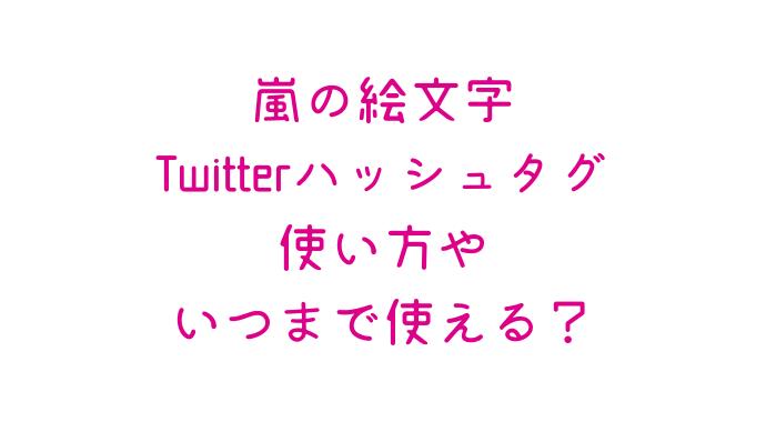 嵐のTwitter絵文字いつまで使える?