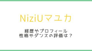 NiziU【二ジュー】マユカの出身地や経歴プロフィール!本名や性格も!