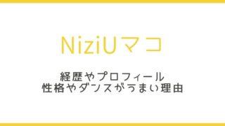 NiziU【二ジュー】マコの性格や本名は?ダンスが上手い理由と経歴プロフィール
