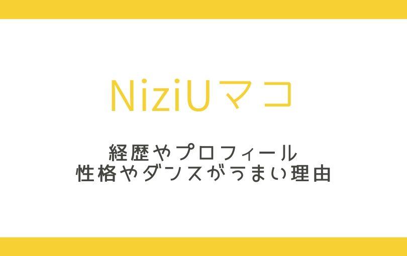 NiziUニジュウのマコのプロフィール!性格やダンスがうまい
