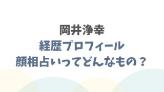 岡井浄幸の経歴プロフィール