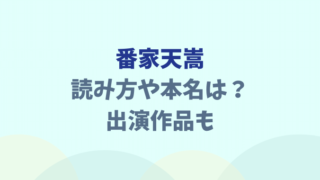 【MIU404】桔梗の息子ゆたか役は番家天嵩!本名や読み方と出演ドラマは?