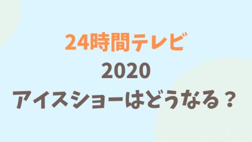 24時間テレビ【2020】アイスショーはどうなる?予想とネットの声!