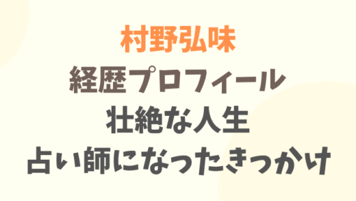 村野弘味の経歴プロフィール!年齢や占い師になったきっかけは?