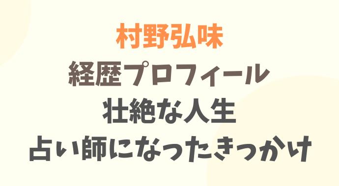 村野弘味の経歴プロフィール