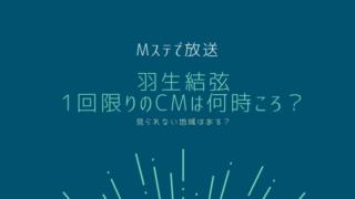 【Mステ】羽生結弦のCMはいつ何時から?見られない地域は?追記あり