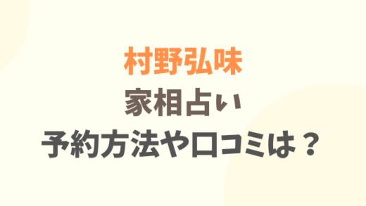 村野弘味の家相占いの予約方法や場所はどこ?