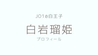 白岩瑠姫の本名やプロフィール!名前の由来と魅力はどんなところ?