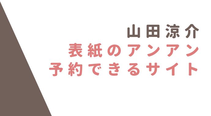 山田涼介表紙のアンアン