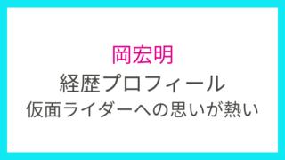 岡宏明の経歴プロフィール