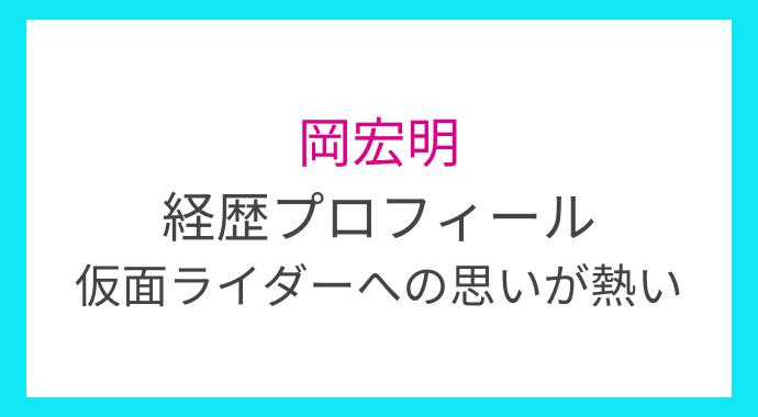 岡宏明の画像 p1_22