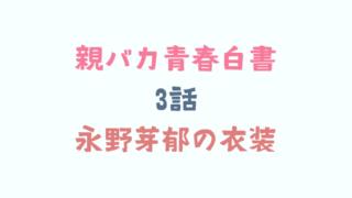 親バカ青春白書3話永野芽郁のワンピース