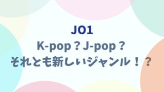 JO1はJ-POPなの?K-POPなの?