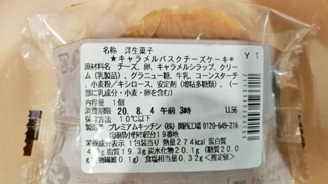 キャラメルバスクチーズケーキの糖質