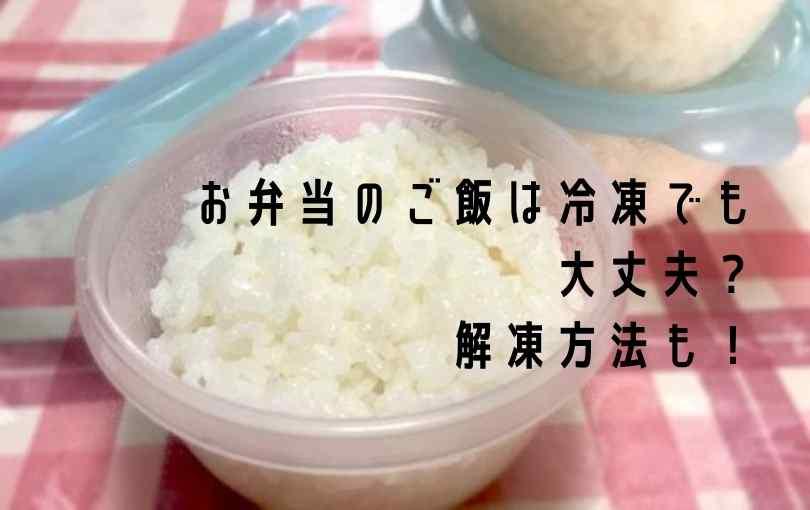 お弁当のご飯を冷凍
