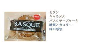 キャラメルバスクチーズケーキ糖質