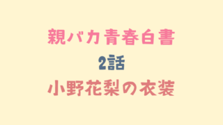 親バカ青春白書2話小野花梨のピンクのシャツワンピースのブランドは?