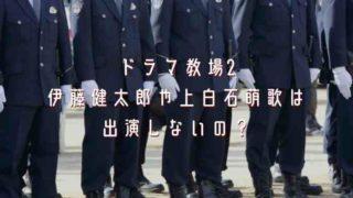 教場2伊藤健太郎や上白石萌歌は出演しない?