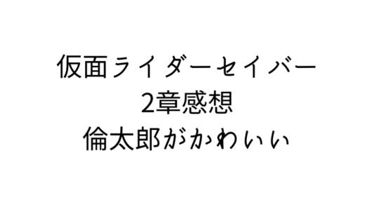 仮面ライダーセイバー2話