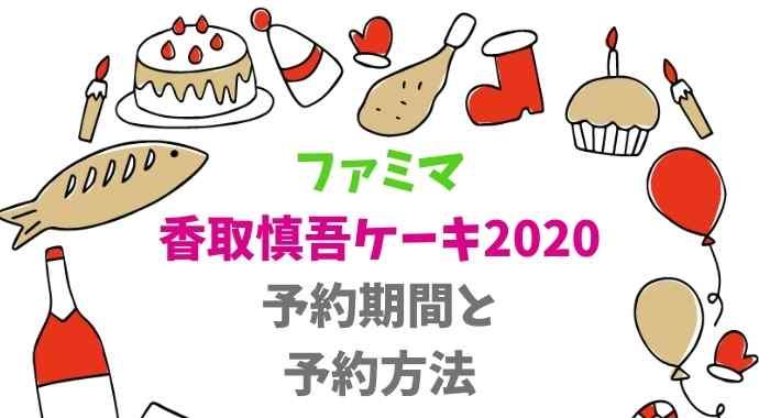 ファミマ香取慎吾のクリスマスケーキ予約方法
