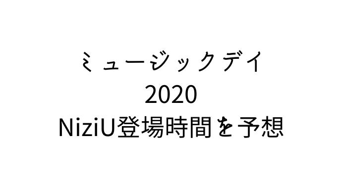 ミュージックデー2020NiziU