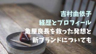 亀屋良長の女将吉村由依子の経歴とプロフィール!新ブランドについても