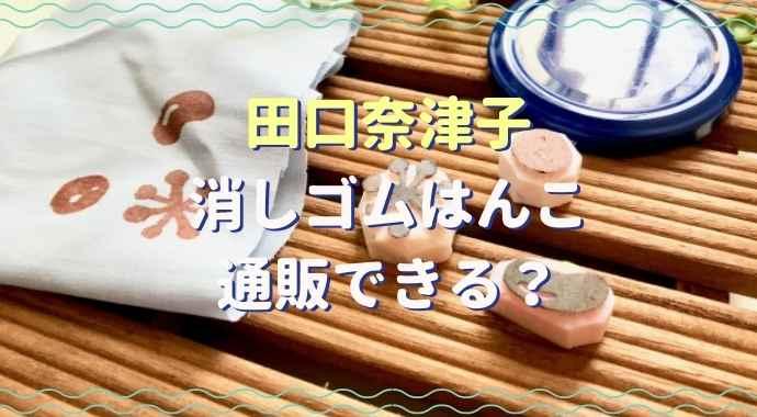 田口奈津子の消しゴムはんこは通販できる?