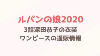 ルパンの娘2の3話で深田恭子の花柄ワンピースの通販情報