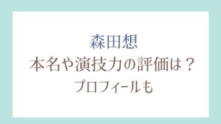 森田想の本名や演技力評価は?子役出身