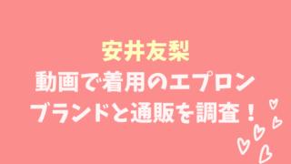 安井友梨のエプロン通販情報