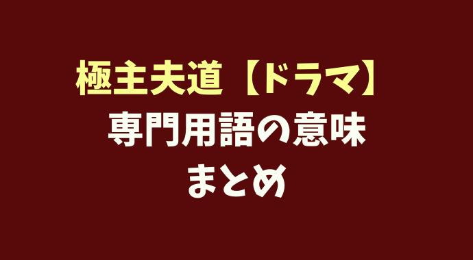 極主夫道の専門用語の意味まとめ!