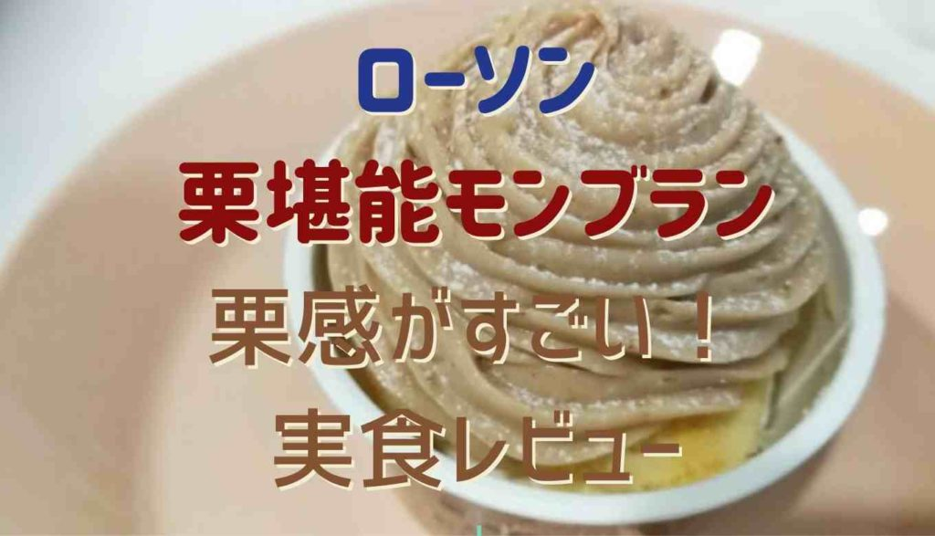 栗堪能モンブラン糖質カロリーと実食レビュー