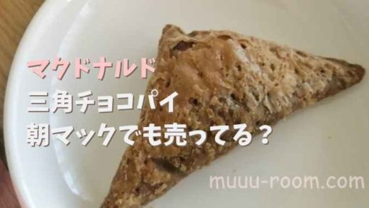 三角チョコパイは朝マックで売ってる?