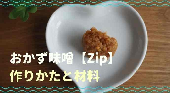 おかず味噌zip材料と作り方